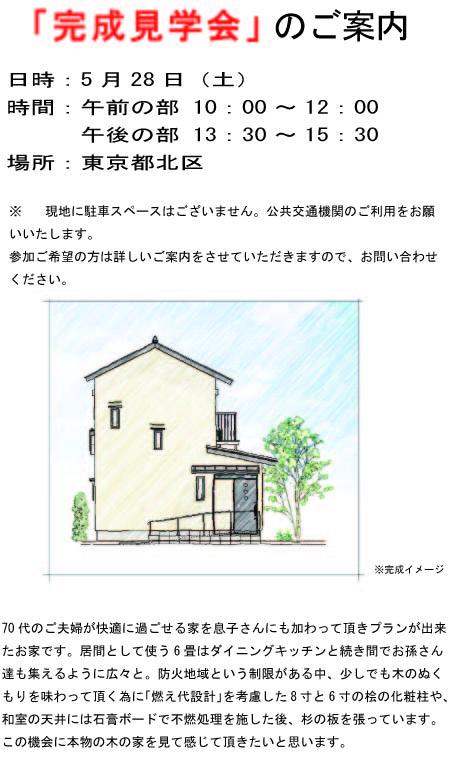 篠山邸オープンハウス(大地用)